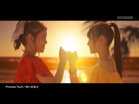 ゆいかおり「Promise You!!」MUSIC VIDEO(short ver.)