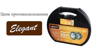 Цепи противоскольжения Elegant — видео обзор 130.com.ua