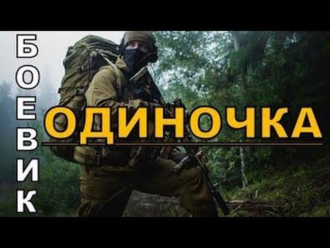 Боевик Одиночка. Русские боевики криминал фильмы новинки 2016