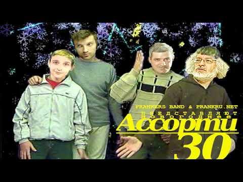 Радио ассорти-30