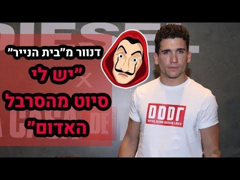 דנוור מ'בית הנייר' בישראל: 'יש לי סיוטים מהסרבל האדום'