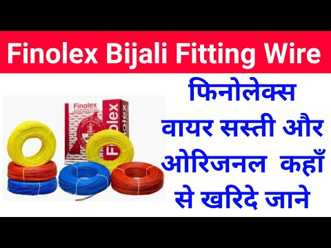 Finolex Bijali Fitting Wire & Cables Holasaler Bijali Ki Dukan Or Price