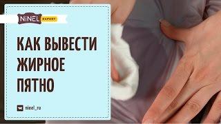видео Как очистить пятна