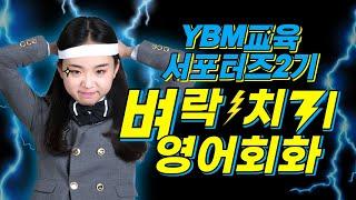 YBM화상영어 서포터즈 2기