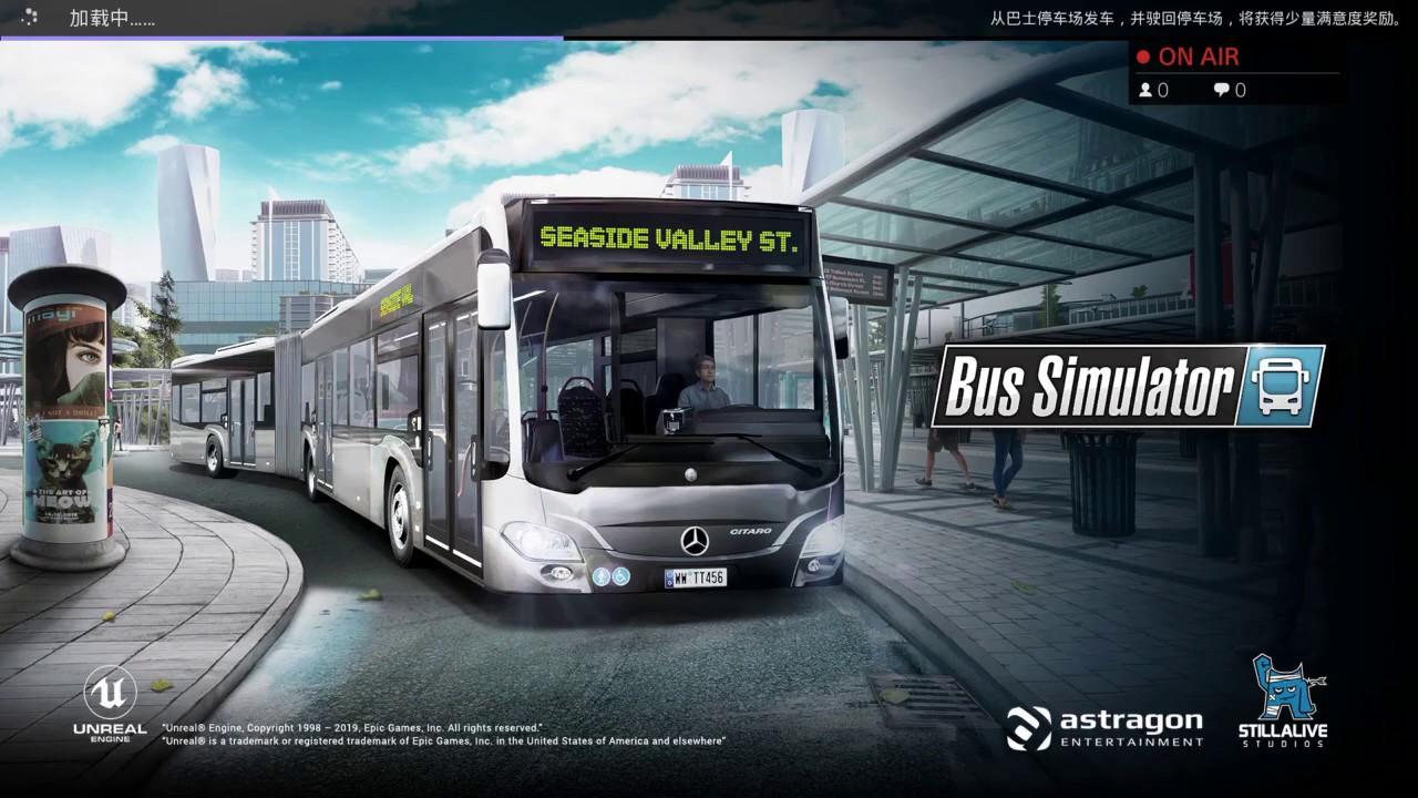 小嘉小瑋小筑實況 PS4 模擬巴士 女司機 載客嚕 要遵守交通規則XD 中文版 雖然只有簡體 日後會玩日文 - YouTube