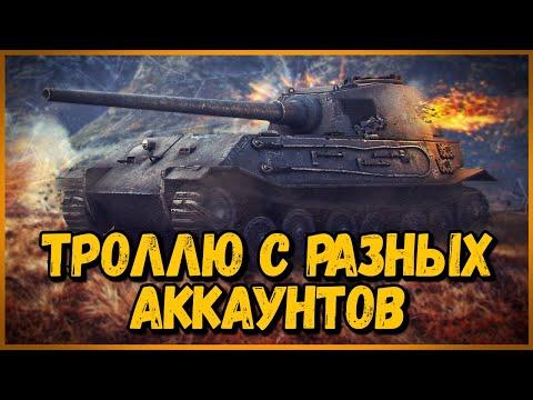 ЗАХОЖУ В ОДНУ КОМАНДУ С РАЗНЫХ АККАУНТОВ - КАК ЖЕ У НИХ БОМБИЛО - Троллинг в World of Tanks