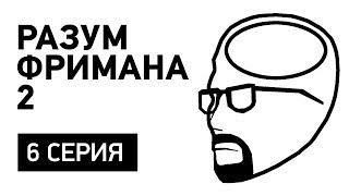 Разум Фримана 2 — эпизод 6