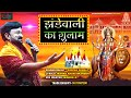Jhandewali Ka Gulam | Deepak semalty झंडेवाली का ग़ुलाम New Mata Bhajan 2020 | Irshad Khan Sikandar