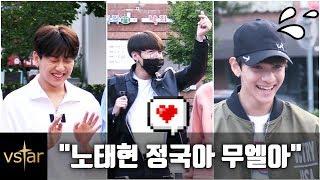 """""""정국아! 노태현!"""" 뮤직뱅크 출근길 남자 아이돌 반응 (BTS Reaction to fanboy)"""