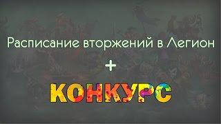 Расписание Вторжений в Легион+Конкурс комментариев. World of Warcraft