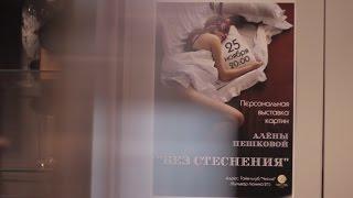 Выставка картин Алены Пешковой -
