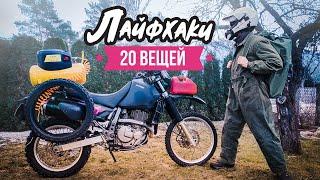 20 вещей которые всегда со мной на мотоцикле Лайфхак