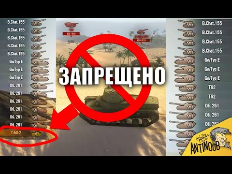 ⛔4 ЗАПРЕЩЕННЫХ БОЯ WoT! ТЫ НЕ ПОВЕРИШЬ, ПОКА НЕ УВИДИШЬ в World of Tanks