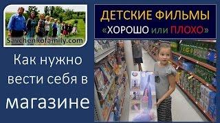 #Детский фильм Как вести в магазине? #Воспитательные видео Хорошо и плохо многодетная семья Савченко