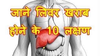 जानिए लिवर खराब होने के लक्षण /Know Liver Damage Symptoms