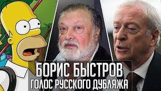 Борис Быстров — Голос Русского Дубляжа (#027) cмотреть видео онлайн бесплатно в высоком качестве - HDVIDEO