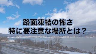 【お天気雑学】路面凍結の怖さ 特に要注意な場所とは?