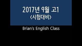 2017년 9월 고1 모의고사  29 -  32번
