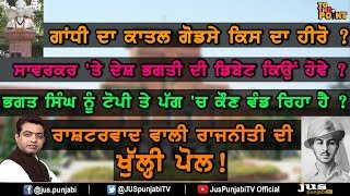 Is Statue Politics being done for Hindutav Agenda ? || To The Point || KP Singh || Jus Punjabi