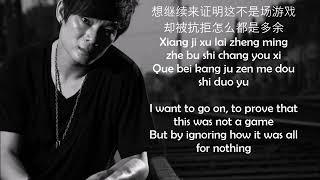 Gambar cover Bi Jing Shen Ai Guo (毕竟深爱过) - 六哲 (Liu Zhe) (Chinese/Pinyin/English Lyric)