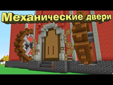 МЕХАНИЧЕСКИЕ ДВЕРИ В МАЙНКРАФТ! - Minecraft 1.16.4 #16