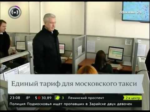 Сергей Собянин посетил таксомоторную компанию в ЮАО