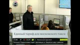 Сергей Собянин посетил таксомоторную компанию в ЮАО(, 2013-03-27T12:17:58.000Z)