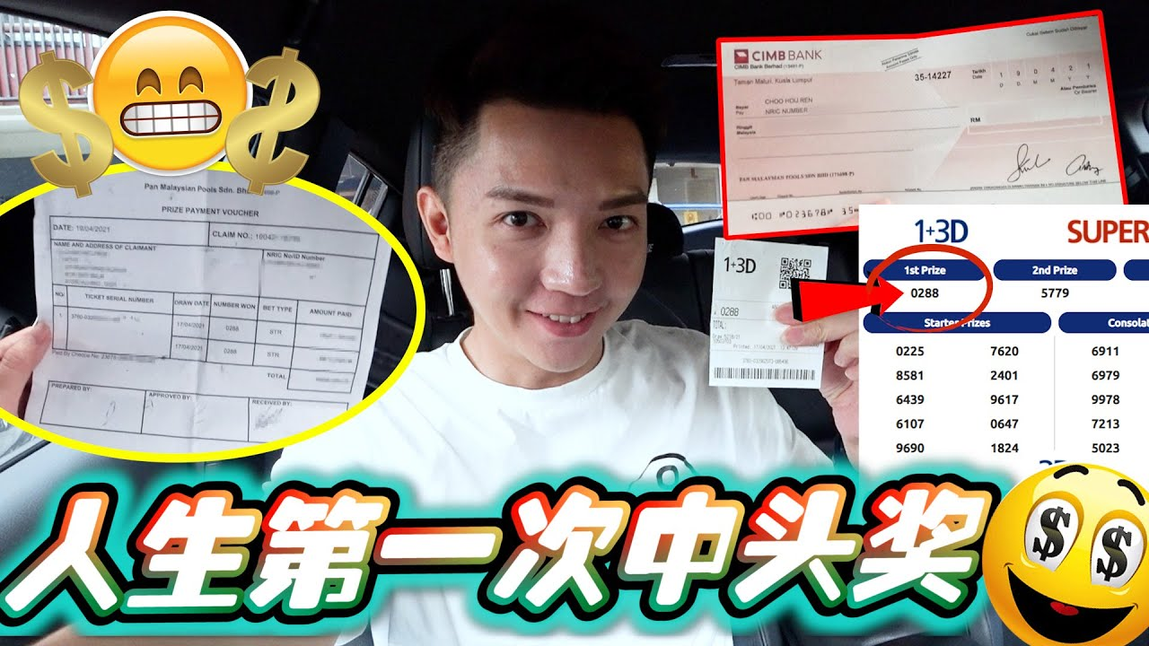 人生第一次中头奖!到底怎样领钱的?领cheque全记录Vlog!!