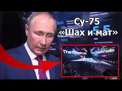 Путин расстроился – Су-75 «Шах и мат» очередной говнАлёт Сухого.