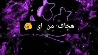 راح اعشق نفسي واصبح حد جاحد فيديو لا يفوتك