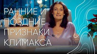 Ранние и поздние признаки климакса Акушер гинеколог Людмила Шупенюк