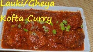 Lauki kofta curry recipe Punjabi Authentic Gheya (bottlegourd) Koftas video by Chawla
