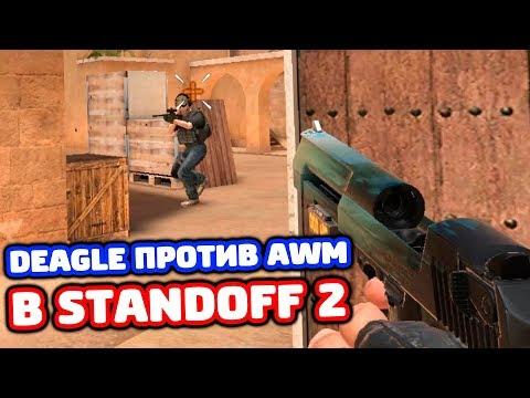 DEAGLE ПРОТИВ AWM В STANDOFF 2!