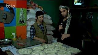 بامداد خوش - خیابان - امروز با همکار ما سمیر صدیقی سر زدیم به یکی از نانوایی های شهر کابل