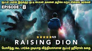 Episode 8   வேற லெவல் சூப்பர் ஹீரோ சீரிஸ்   Film roll   தமிழ் விளக்கம்   Best movie review in Tamil