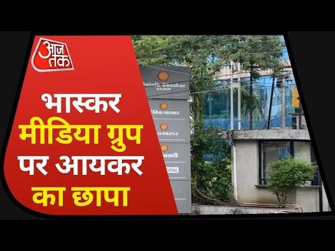 IT Raid On Bhaskar Media Group's Offices I भास्कर ग्रुप पर टैक्स हेराफेरी को लेकर छापा I Latest News