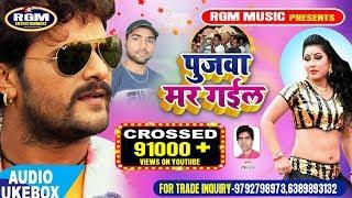 पुजवा मर गइल सिंगर राहुल गुप्ता #pujawa mar gail singer rahul gupta सुपरहिट भोजपुरी सांग 2018