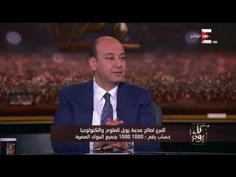 كل يوم - سميح ساويرس: مشكلة السياحة الكبرى عدم التنسيق الكافي بين وزارة الطيران ووزارة السياحة