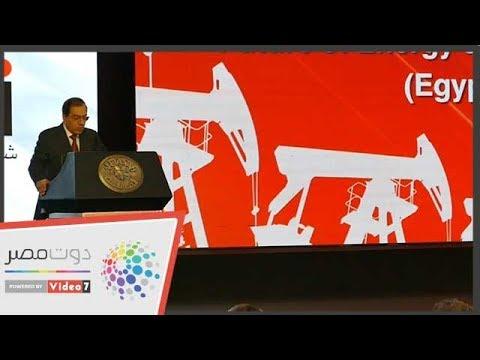 وزير البترول: مصر حققت نجاحات اقتصادية فاقت التوقعات  - 13:54-2018 / 12 / 10