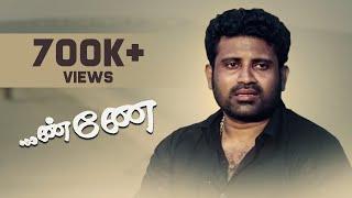 Nnae - Emotional Tamil Short Film 2016