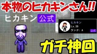 【青鬼オンライン】神回!!本物のヒカキンさんとマッチングしました!!