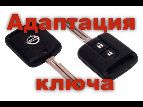 ключ чип nissan teana как запрограмировать