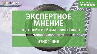 Износ шин. Проверка состояния шин. Рекомендации от экспертов Nokian Tyres.