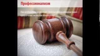 Юртегро - профессионалы по праву!(, 2013-08-21T07:03:35.000Z)