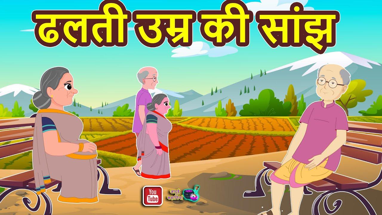 ढलती उम्र की सांझ  DAULATI UMARA KI SAAJH Hindi kahaniya jadui kahaniya