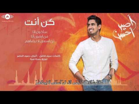 Kun Anta Dengan Lirik Arab Berharokat