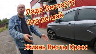 Лада Веста Св кросс обычный день жизни эксплуатации авто..