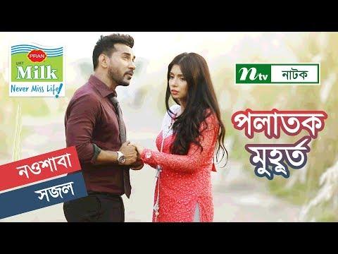 NTV Romantic Natok | Polatok Muhurto | পলাতক মুহূর্ত | Shajal | Nawshaba | Habib thumbnail