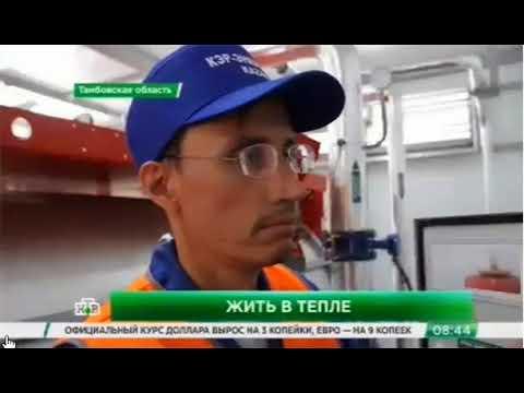 """НТВ, """"Деловое утро"""", торжественная церемония открытия котельных в городе Котовске"""