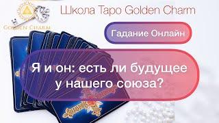 Я и он: есть ли будущее у нашего союза? ОНЛАЙН ГАДАНИЕ/ Школа Таро Golden Charm